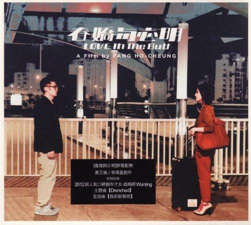 春嬌與志明 香港映画OST (香港盤)