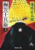 編笠十兵衛(上) (新潮文庫)