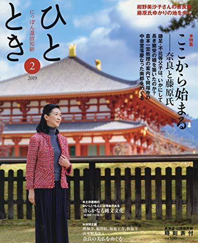 ひととき2019年2月号【特集】ここから始まる――奈良と藤原氏