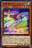 遊戯王カード 幻獣機コルトウィング(ノーマル) LINK VRAINS PACK 3(LVP3) リンクヴレインズパック3 効果モンスター 風属性 機械族 ノーマル