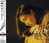 Liberte by Takako Okamura (2001-06-20)