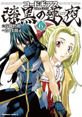 コードギアス 漆黒の蓮夜(6) (角川コミックス・エース)