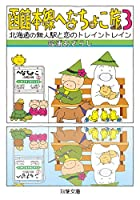 北海道の無人駅と恋のトレイントレイン-函館本線へなちょこ旅(3) (双葉文庫)