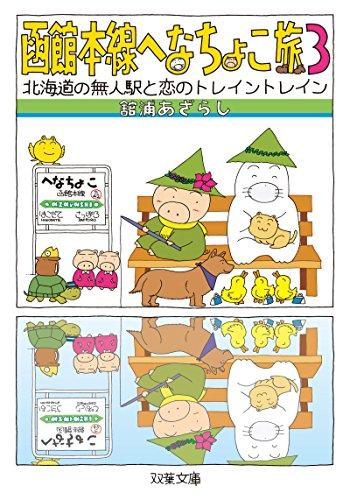 北海道の無人駅と恋のトレイントレイン-函館本線へなちょこ旅(3) (双葉文庫)の詳細を見る
