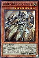 遊戯王カード 教導の騎士フルルドリス(アルティメットレア) ライズ・オブ・ザ・デュエリスト(ROTD) | 効果モンスター 光属性 魔法使い族 レリーフ