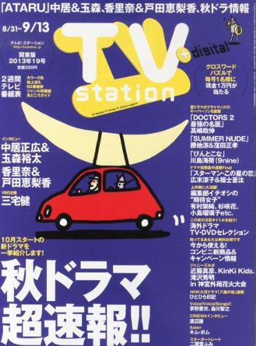TV station (テレビステーション) 関東版 2013年 8/31号 [雑誌]の詳細を見る