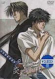 炎の蜃気楼 Vol.1[DVD]