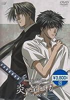 炎の蜃気楼 Vol.1 [DVD]
