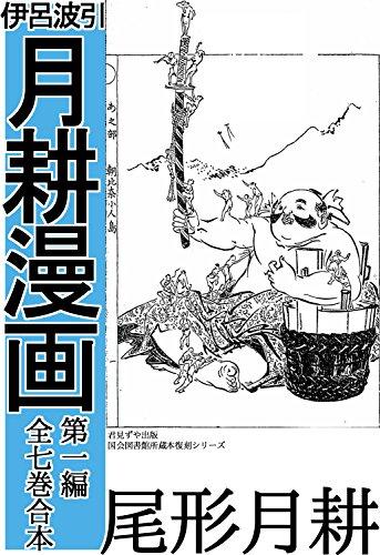 伊呂波引 月耕漫画 第一編: 全七巻合本