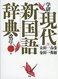 学研 現代新国語辞典 改訂第六版