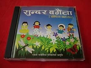 Nepali Children's Christian Worship CD / 10 Beautiful Children's Songs in Nepalese Language / WORSHIP NEPAL Children