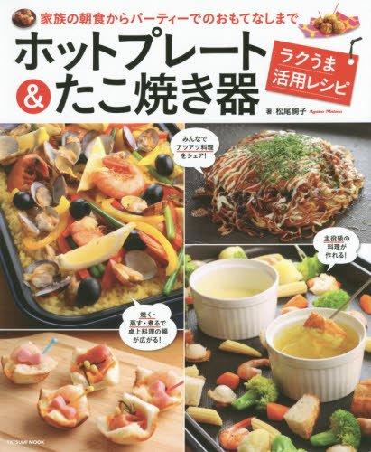 ホットプレート&たこ焼き器 ラクうま活用レシピ (タツミムック)