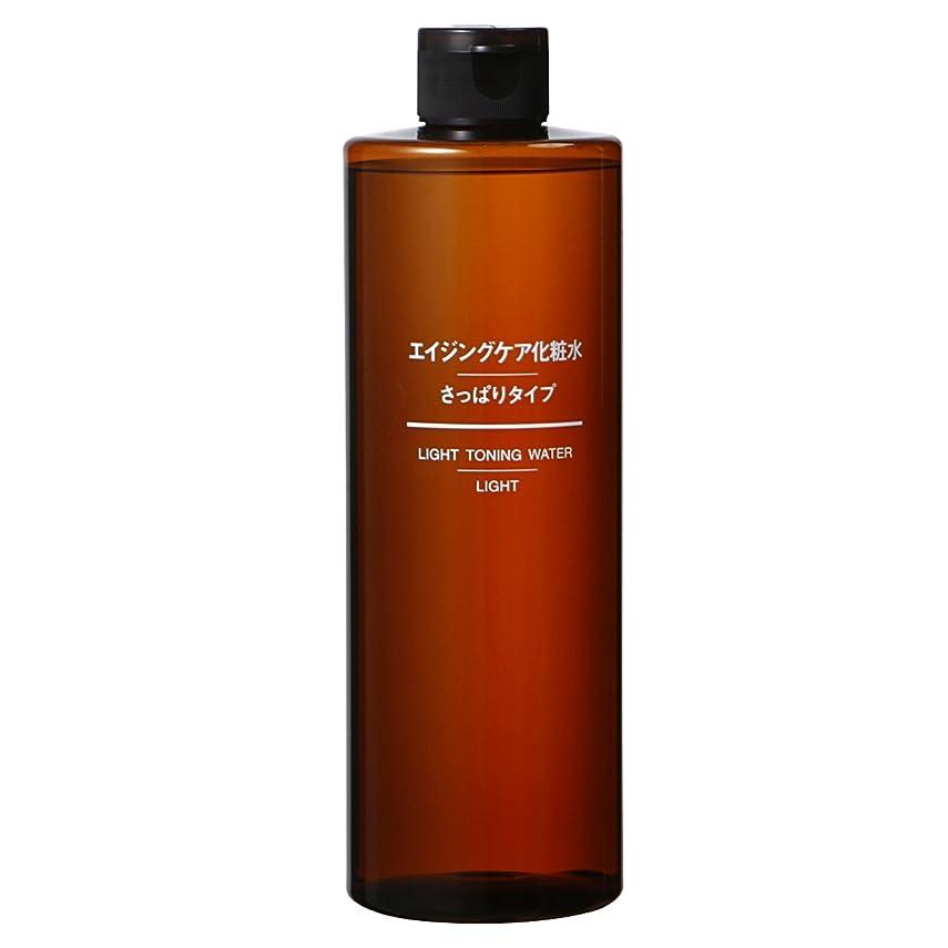 タイヤオリエント真実に無印良品 エイジングケア化粧水?さっぱりタイプ(大容量) 400ml