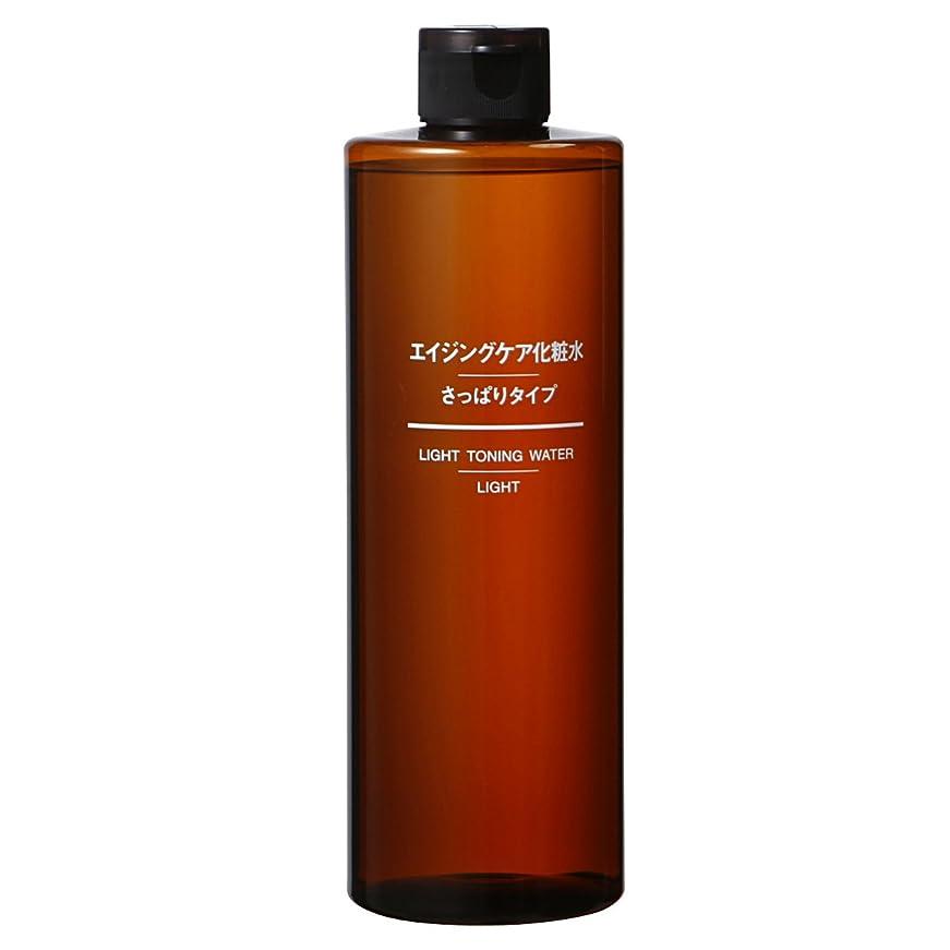 展望台ボトルネックラビリンス無印良品 エイジングケア化粧水?さっぱりタイプ(大容量) 400ml