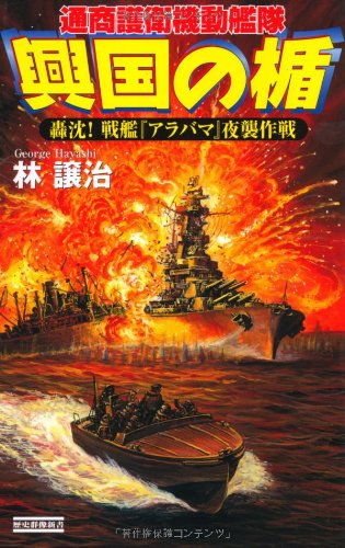 興国の楯 轟沈! 戦艦『アラバマ』夜襲作戦 (歴史群像新書)