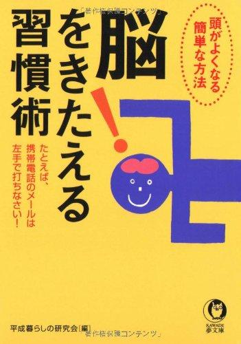 脳をきたえる習慣 (KAWADE夢文庫)