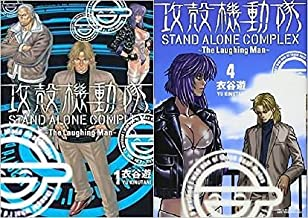 攻殻機動隊 STAND ALONE COMPLEX ~The Laughing Man~ コミック 全4巻 完結セット (KCデラックス ヤングマガジン)