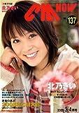 CM NOW (シーエム ナウ) 2009年 03月号 雑誌