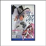 Posters My FAIR Lady Klassische Filmplakate und Drucke