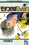 モチつけば菊の花束 / 大野 潤子 のシリーズ情報を見る