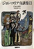 ジョン・コリア奇談集〈2〉 (1984年) (サンリオ文庫)