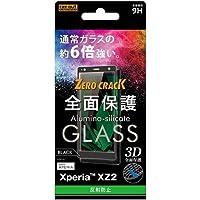 レイアウト Xperia XZ2用 ガラスフィルム 3D 9H 全面保護 反射防止 RT-RXZ2RFG/HB ブラック