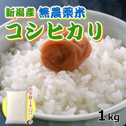 コシヒカリ 1キロ 無農薬米 新米 新潟米 1kg 令和元年産 お米 新潟産 産地直送 米