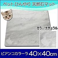 オシャレ大理石ペットひんやりマット可愛いニャンコ(カラー:ナチュラル) 40×40cm peti charman