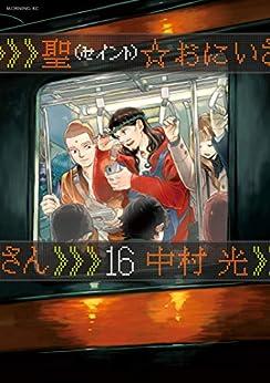 [中村光]の聖☆おにいさん(16) (モーニングコミックス)