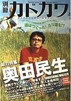 別冊カドカワ(総力特集)奥田民生