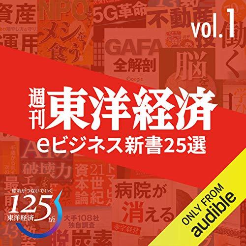 『週刊東洋経済eビジネス新書25選 Vol.1』のカバーアート