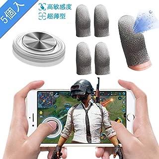 5個入 PUBG Mobile 荒野行動 コントローラー 指サック+  吸盤式 モバイルジョイスティック スマホ用