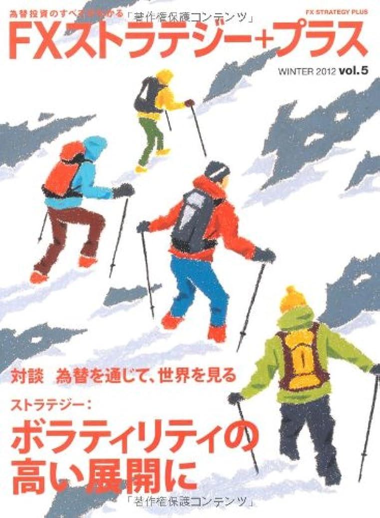 遠足意図的ベールFXストラテジー?プラス (WINTER 2012 vol.5)