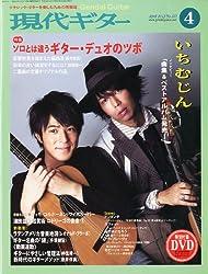 現代ギター 2012年 04月号 [雑誌]