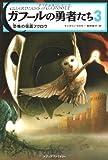 ガフールの勇者たち〈3〉恐怖の仮面フクロウ