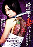 修羅の妻たち 鉄砲玉の女[DVD]
