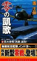 零の凱歌(2) (コスモノベルス)