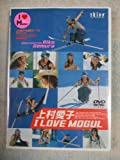 上村愛子 I LOVE MOGUL [DVD]
