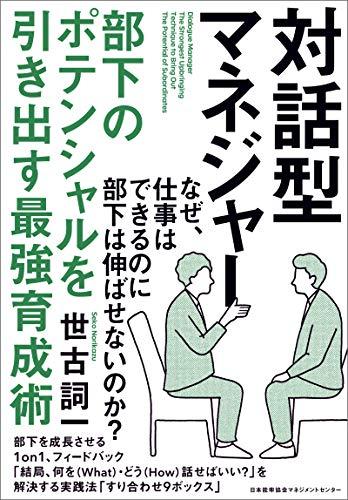 対話型マネジャー 部下のポテンシャルを引き出す最強育成術