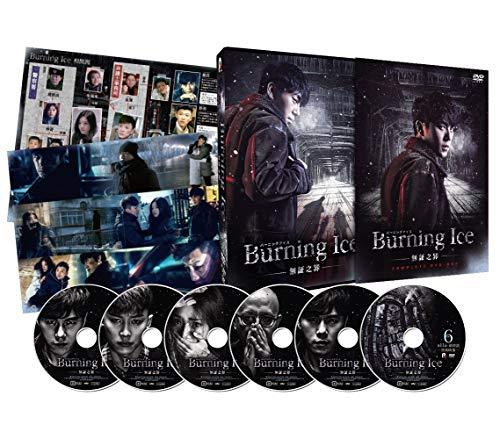 Burning Ice(バーニング・アイス)-無証之罪-  コンプリートDVD-BOX