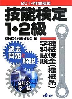 技能検定1・2級機械保全(機械系)学科試験過去問題と解説〈2014年受検版〉