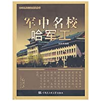100% brand new elite military R Harbin Military Engineering Institute