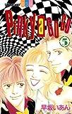 Pinky a Go Go(5) (別冊フレンドコミックス)