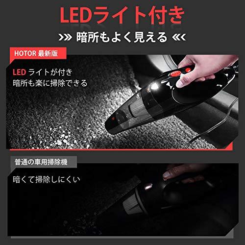 【最新版】HOTORコードあり車用掃除機,DC12V超吸引乾湿両用カークリーナー掃除機【LEDライト付き】ハンディクリーナー予備のフィルター、収納バッグ付き(レッド)
