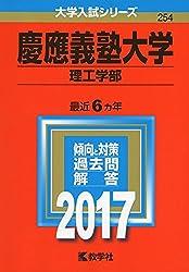 慶應義塾大学(理工学部) (2017年版大学入試シリーズ) ・赤本・過去問