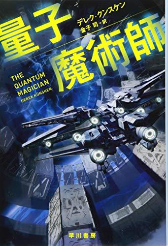 量子魔術師 (ハヤカワ文庫SF)