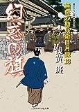 幻惑の旗 無茶の勘兵衛日月録13 (二見時代小説文庫)