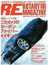 ロータリーマガジン vol.07 (タツミムック)