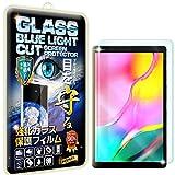 【RISE】【ブルーライトカットガラス】 Samsung Galaxy TAB A 10.1 2019 T510/T515 ガラスフィルム 強化ガラス液晶保護保護フィルム 国産旭ガラス採用 ブルーライト90%カット 極薄0.33mガラス 表面硬度9H 2.5Dラウンドエッジ 指紋軽減 防汚コーティング ブルーライトカットガラス