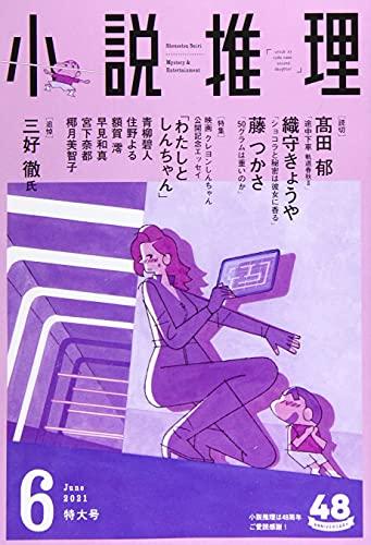 小説推理 2021年6月号 [雑誌]